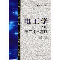 电工学.上册--电工技术基础