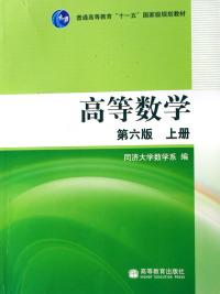 高等数学(第六版)(上册)((内容一致 印次 封面.原价不同 统一售价 随机发货))