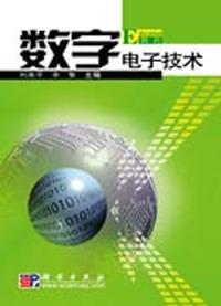 数字电子技术