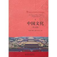 中国文化(英文版)