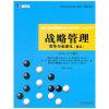 战略管理-竞争与全球化(概念)-(英文版.原书第9版)
