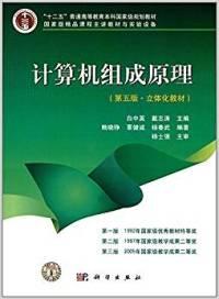 计算机组成原理(第五版)(内容一致,印次、封面或原价不同,统一售价,随机发货)