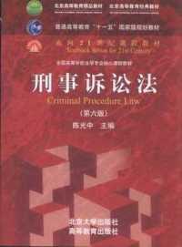 刑事诉讼法(第六版)(送课后答案)