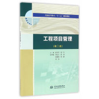 工程项目管理(第二版)