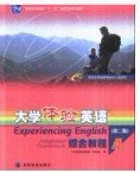 大学体验英语综合教程(4)(第二版)