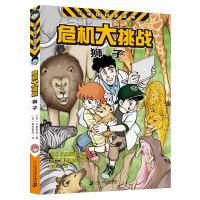 小学馆科学漫画系列·危机大挑战—— 狮子