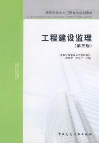 工程建设监理(第三版)(内容一致,印次、封面、原价不同,统计售价,随机发货)