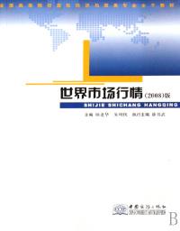 世界市场行情(2008版)