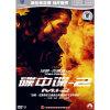 碟中谍-2(DVD-9)