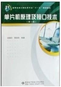 单片机原理及接口技术(第二版)(内容一致,印次、封面或原价不同,统一售价,随机发货)