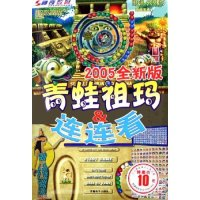CD-R青蛙祖玛&连连看(2005全新版)