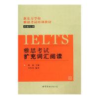新东方雅思考试基础培训-扩充词汇阅读