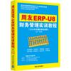 用友ERP U8财务管理实训教程