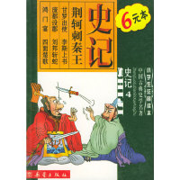 中国古典史学名著--史记(4)——小学生注音读本.(注音版 )