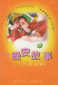 1+1晚安故事(夏)(注音版)