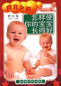 育儿之道(怎样使你的宝宝长得好修订版)