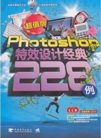 Photoshop特效设计经典228例