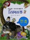 恐龙-儿童百问百答-我的第一本科学漫画书-23