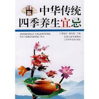中华传统四季养生宜忌