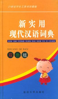 小学生现代汉语用法词典