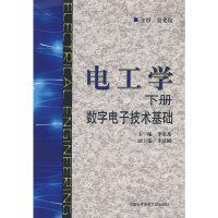 电工学(下册) 数字电子技术基础
