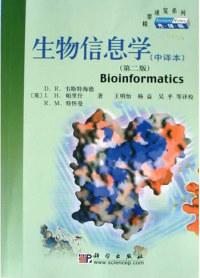 生物信息学(第二版)(内容一致,印次、封面或原价不同,统一售价,随机发货)