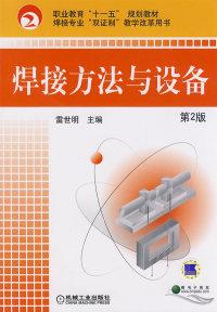 焊接方法与设备 第2版