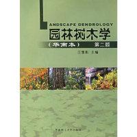 园林树木学(华南本)第二版