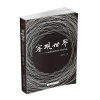 客观世界——人民网强国博客纤夫博文精选
