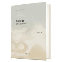 春蚕吐丝——殷海光最后的话语(陈鼓应著作集·精装)