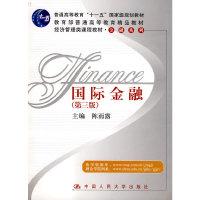 国际金融(第三版)