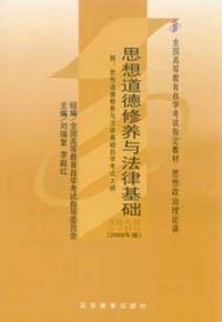 思想道德修养与法律基础(课程代码 3706)(2008年版)