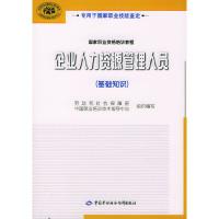 企业人力资源管理人员(基础知识)