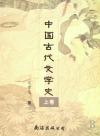 中国古代文学史(上卷)