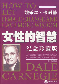 女性的智慧--卡耐基系列