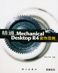 精通Mechanical Desktop R4实作范例(附CD—ROM光盘一张)