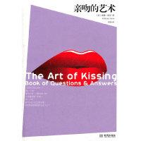 亲吻的艺术