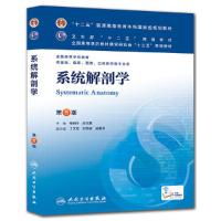 系统解剖学-第8版-供基础.临床.预防.口腔医学类专业用