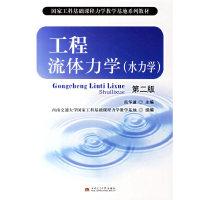工程流体力学(第二版)水力学