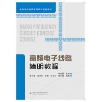 高频电子线路简明教程
