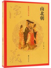 南北朝演义(话说中华五千年)