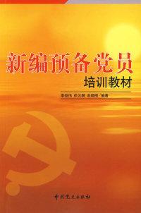 新编预备党员培训教材(最新版)