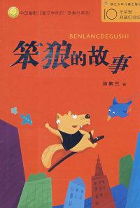 中国幽默儿��文学创作丛书:笨狼的故事