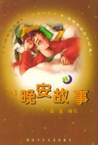 1+1晚安故事(秋)(注音版)