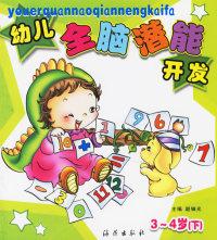 幼儿全脑潜能开发(3-4岁下册)