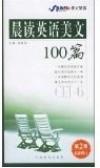 晨读英语美文100篇(六级)