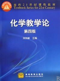 化学教学论(第四版)