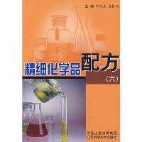 精细化学品配方(六)