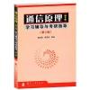 通信原理(第6版)学习辅导与考研指导(第2版)