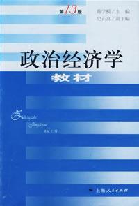 政治经济学教材(第13版)